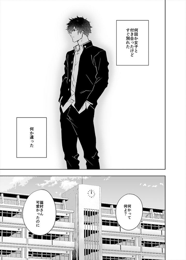 オリジナル アーカイブ 漫画 Bl