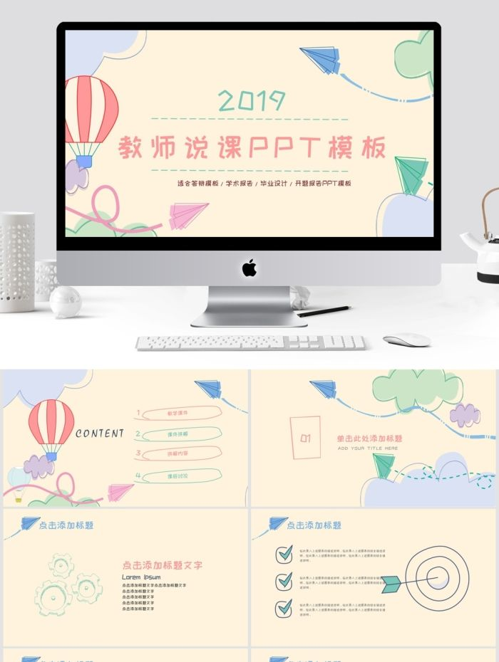 Simple Teacher Lectures Powerpoint Templates Creative Powerpoint