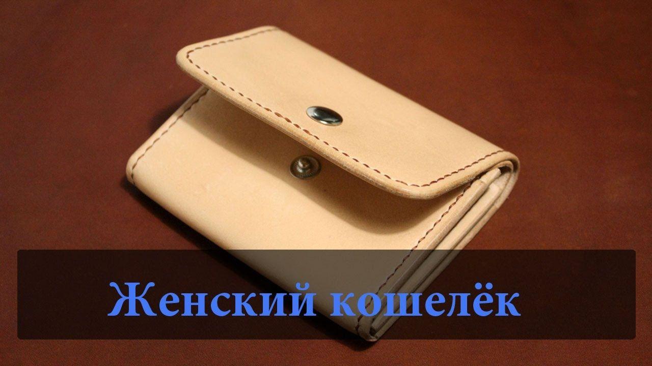 Женский кошелёк из кожи (Leather wallet)