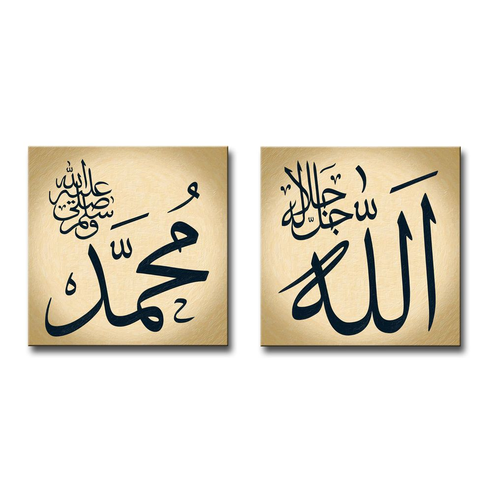 Art canvas Allah SWT & Muhammad SAWW in Arabic calligraphy - Islamic ...
