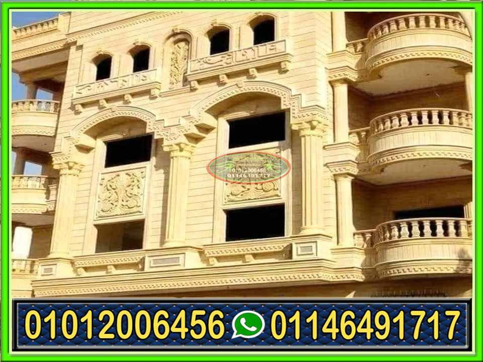 اسعار الحجر للواجهات فى مصر In 2020 House Styles Mansions Stone