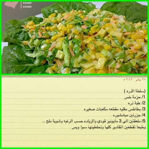 سلطة ذرة Food Dishes Salad Dishes Cooking Recipes