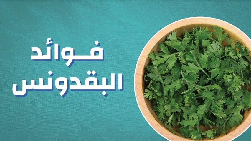 فوائد البقدونس Herbs Food Parsley