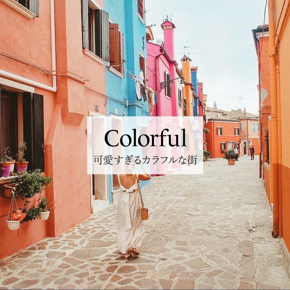 世界で最もシンプルで美しい口コミ旅行ガイド triproudのトラベルインフルエンサーがおすすめする 一度は歩いてみたい 可愛すぎるカラフルな世界の街をまとめました so cute colorful city of world triproud is the most be 旅行ガイド 街並み ブラーノ
