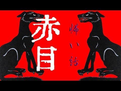 【怖い話】赤目【朗読、怪談、百物語、洒落怖,怖い】