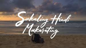 Sakaling Hindi Makarating (2017) Full Movie Online Streaming