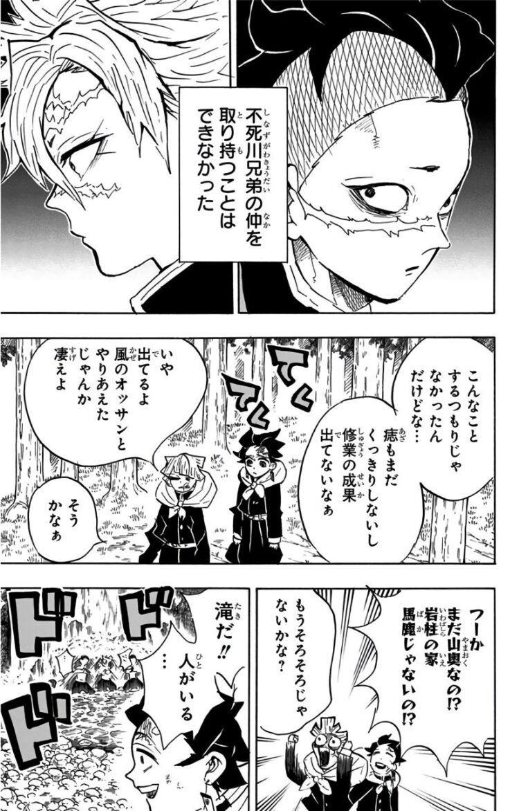 七つの大罪 漫画bank