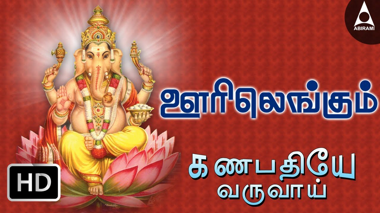 Ooril Engum Kovil - Ganapathiye Varuvai - Songs of Ganesha