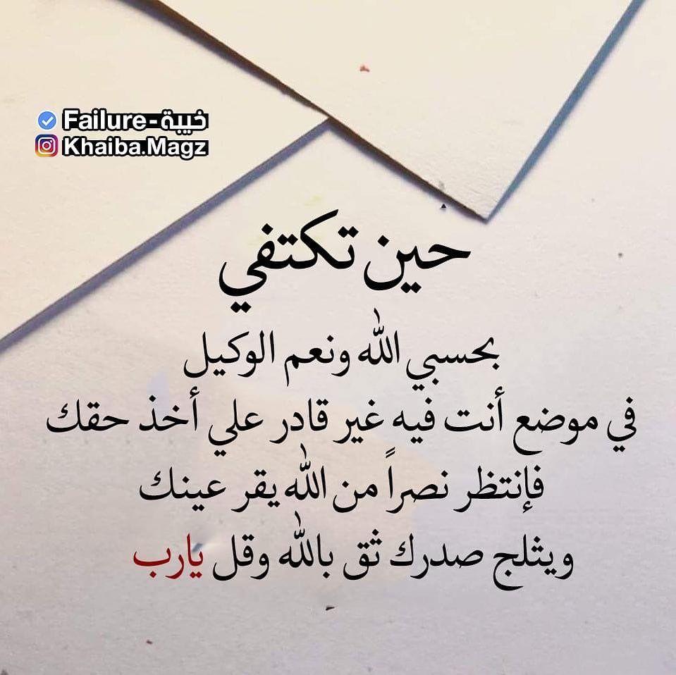 خيبة Failure S Instagram Photo حسبي الله ونعم الوكيل Nadm Magz Nadm Magz Islamic Quotes Quotes Arabic Quotes