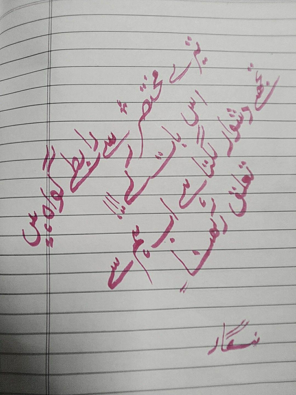 Pin by Nigar Choudhary on my dairy Poetry deep, Urdu