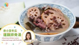 Askuki Bean with winter melon and lotus root soup with pork ribs #wintermelon Askuki Bean with winter melon and lotus root soup with pork ribs #wintermelon