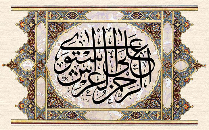 الرحمن على العرش استوى Arabic calligraphy painting