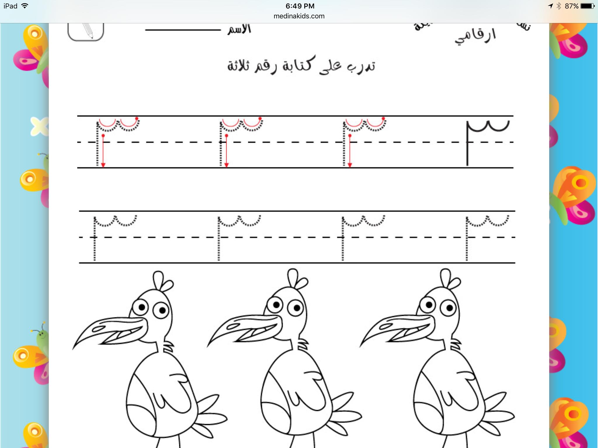 Pin By Tamtam Omar On ارقام Arabic Kids Learning Arabic Learn Arabic Alphabet