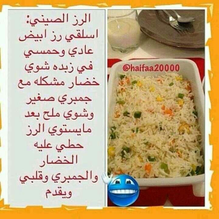 كبسة كبسات ارز برياني بخاري كابلي مندي مضغوط Cooking Recipes Arabic Food Cooking