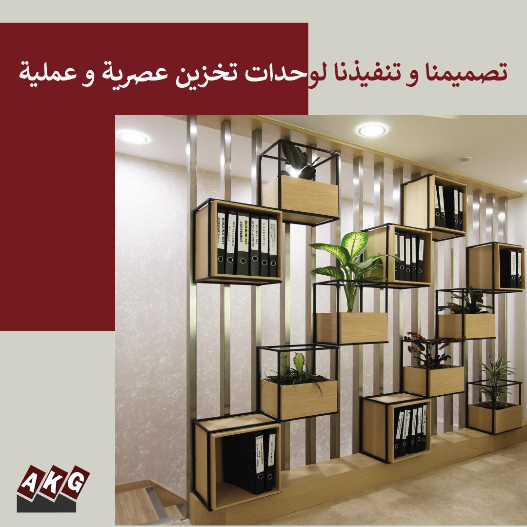 تصميم ارفف تخزين للزراعة و الملفات و ديكور مكتب 2020 Home Room Divider Home Decor