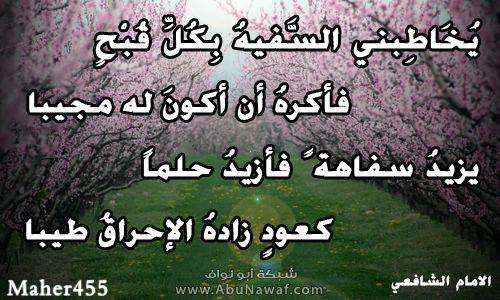 حكم ومواعظ جميله جدا للامام الشافعى Image Search Wise Words Image