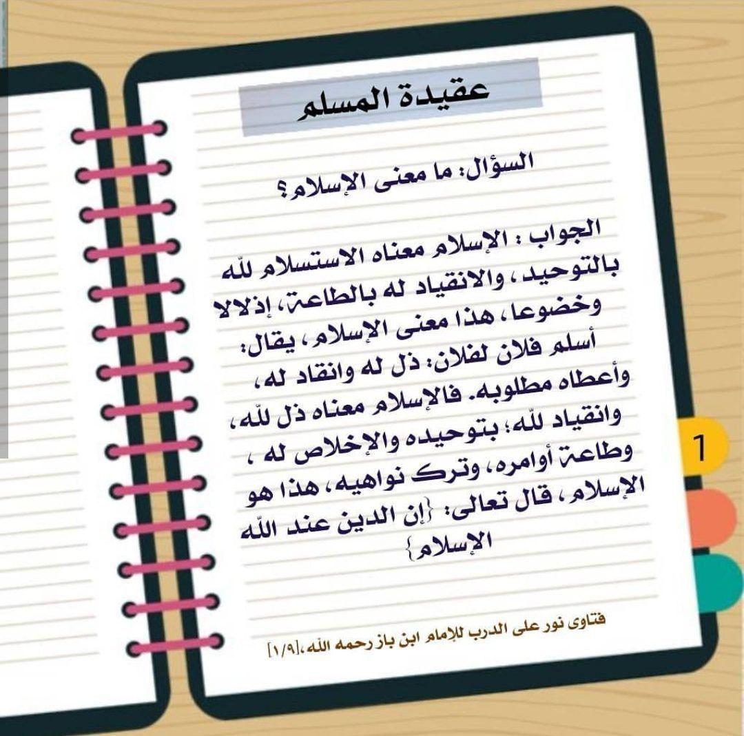 Pin By رغداء أرمنازي On الإسلام هو دين التوحيد In 2021 Bullet Journal Journal