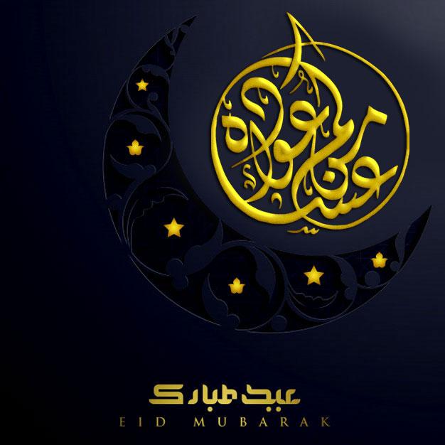 بطاقات عيد الفطر المصورة 2020 كروت تهنئة وبطاقات معايدة بعيد الفطر المبارك Eid Al Fitr Iphone Wallpaper Poster Free Message