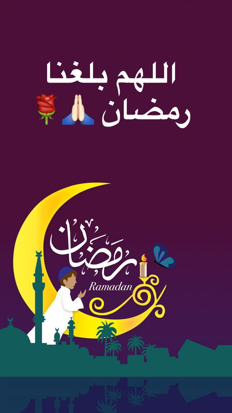اللهم آمين رمضان Ramadan Ramadan Decorations Arabic Quotes