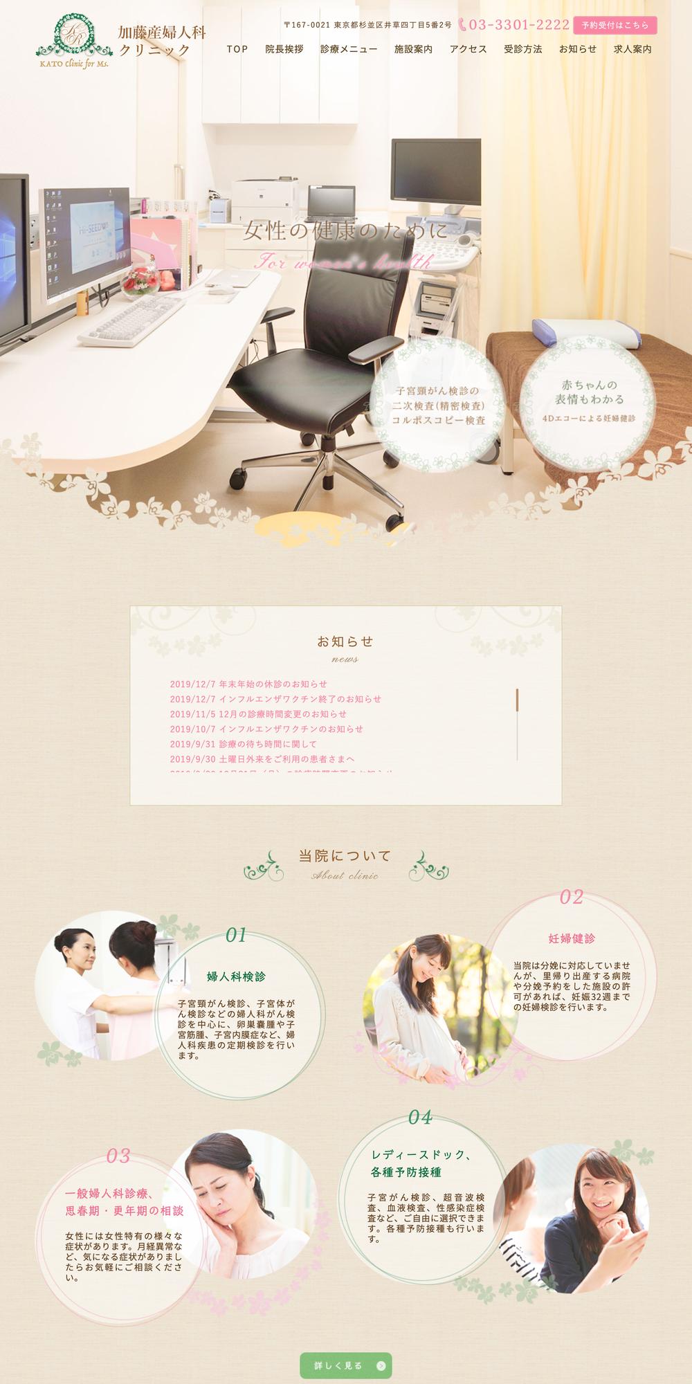 病院 クリニック おしゃれまとめの人気アイデア Pinterest Taro Sanko Lp デザイン クリニック 病院