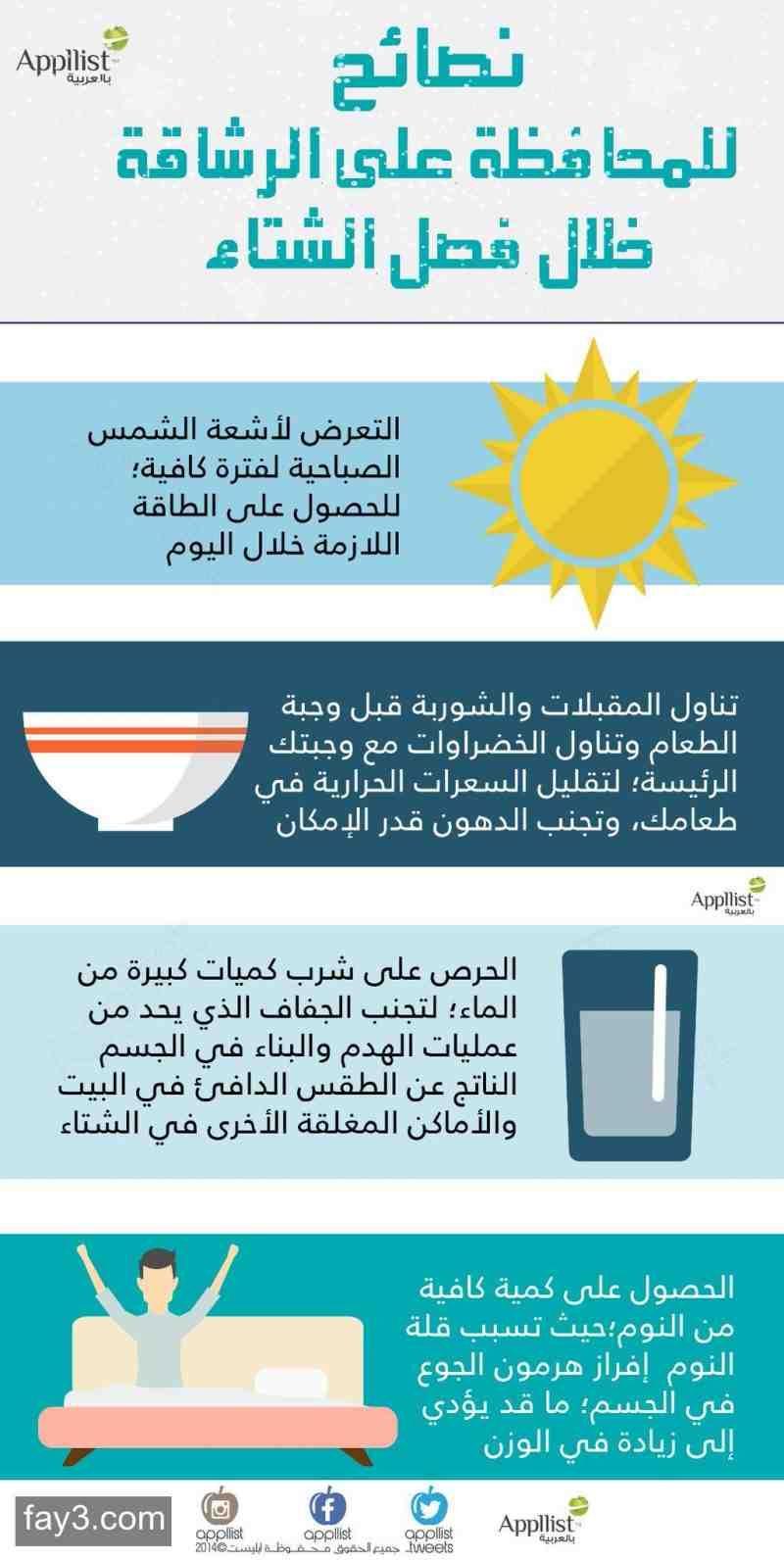 نصائح للمحافظة على الرشاقة في فصل الشتاء انفوجرافيك تخسيس Health Facts How To Stay Healthy Health Facts Food