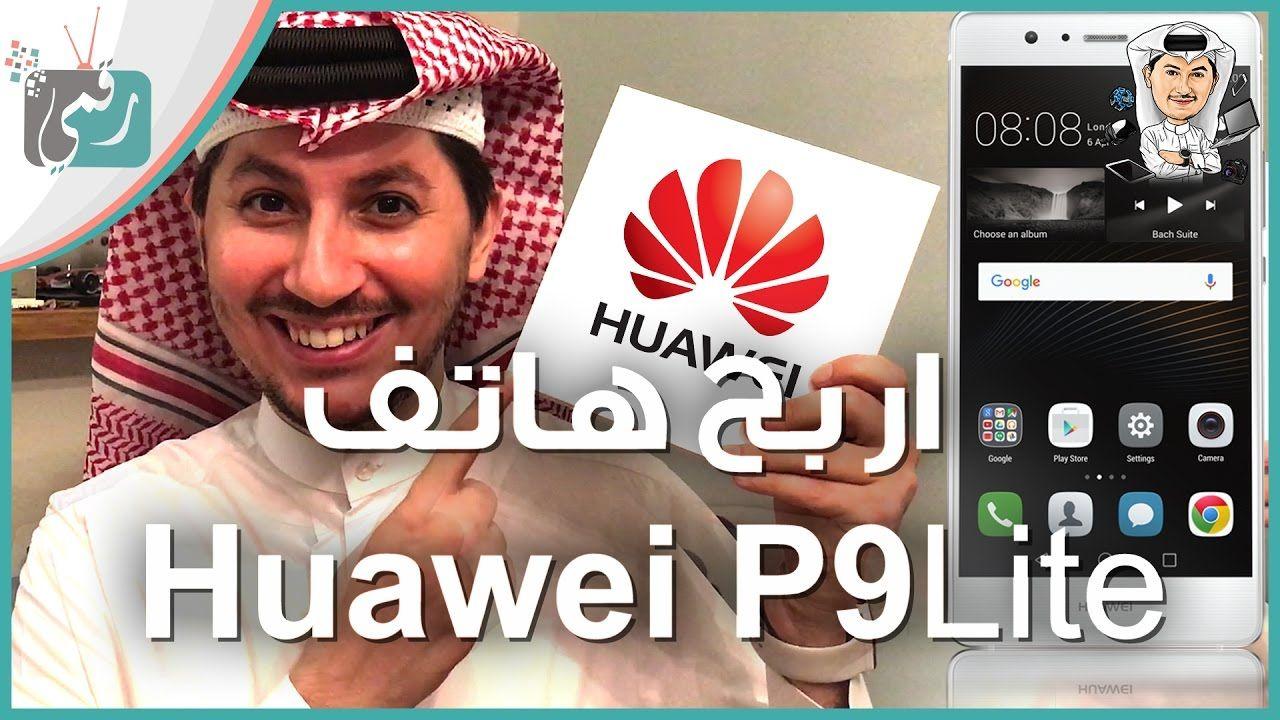 اربح هاتف هواوي بي 9 لايت Give Away Huawei Giveaway Incoming Call