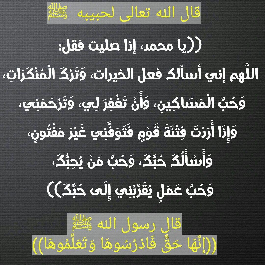Pin By Omar On Dua Azkar أذكار وأدعية My Prayer Islamic Prayer Prayers