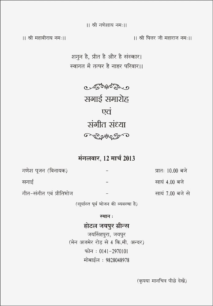 PARTY INVITATION QUOTES IN HINDI image quotes at hippoquotes - how to write a invitation letter for dinner