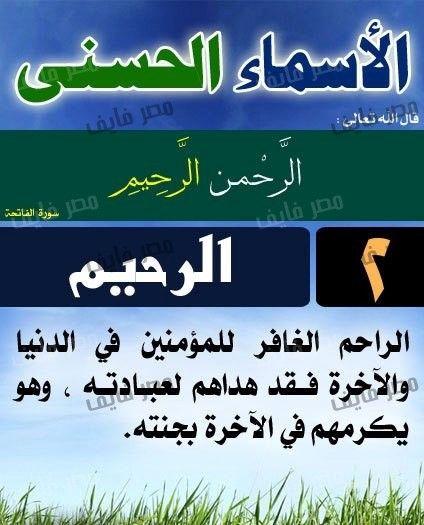 اسماء الله الحسنى Beautiful Names Of Allah Salaah Quran Tafseer
