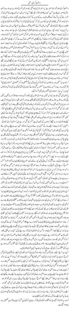 Pin By Amir Manzoor On Kasam  Terrorism Essay Pakistan Essay Writing English Essay On Terrorism Essay On Terrorism In Pakistan Dehshat Gardi  Column By Javed Chaudhry