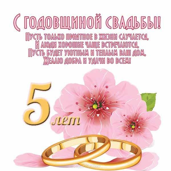 С годовщиной свадьбы 5 лет поздравление открытка ...