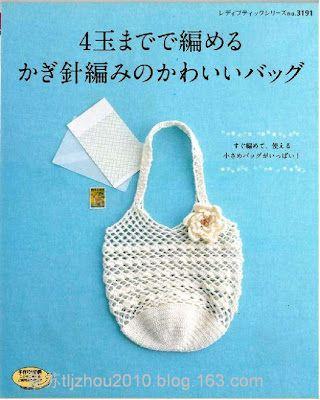 编织天地: 钩针手提袋--NO.3191