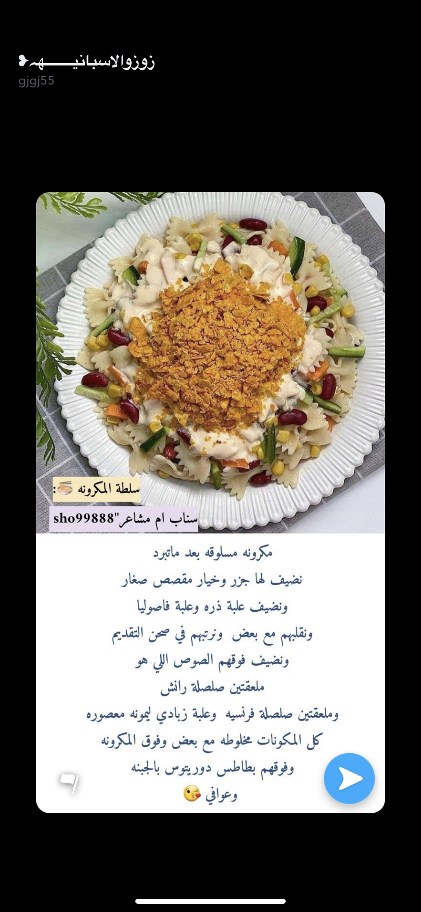 Pin By براءة حروف On اكلات2 Food Bread Matzo