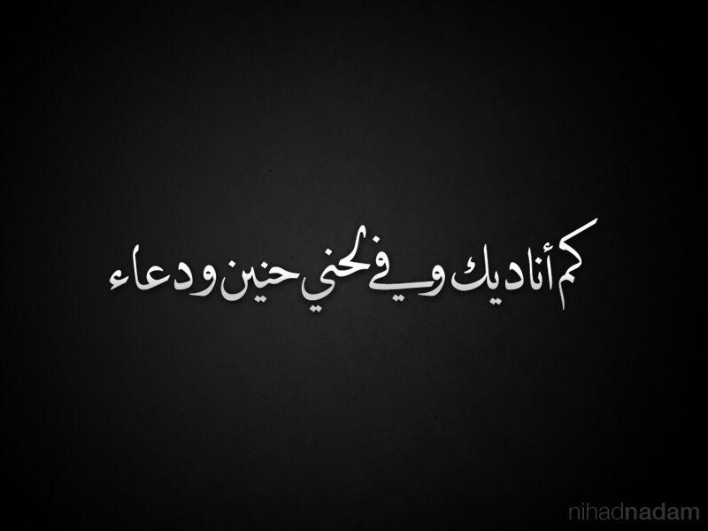 اغدا القاك Wise Words Quotes Calligraphy Styles Arabic Quotes