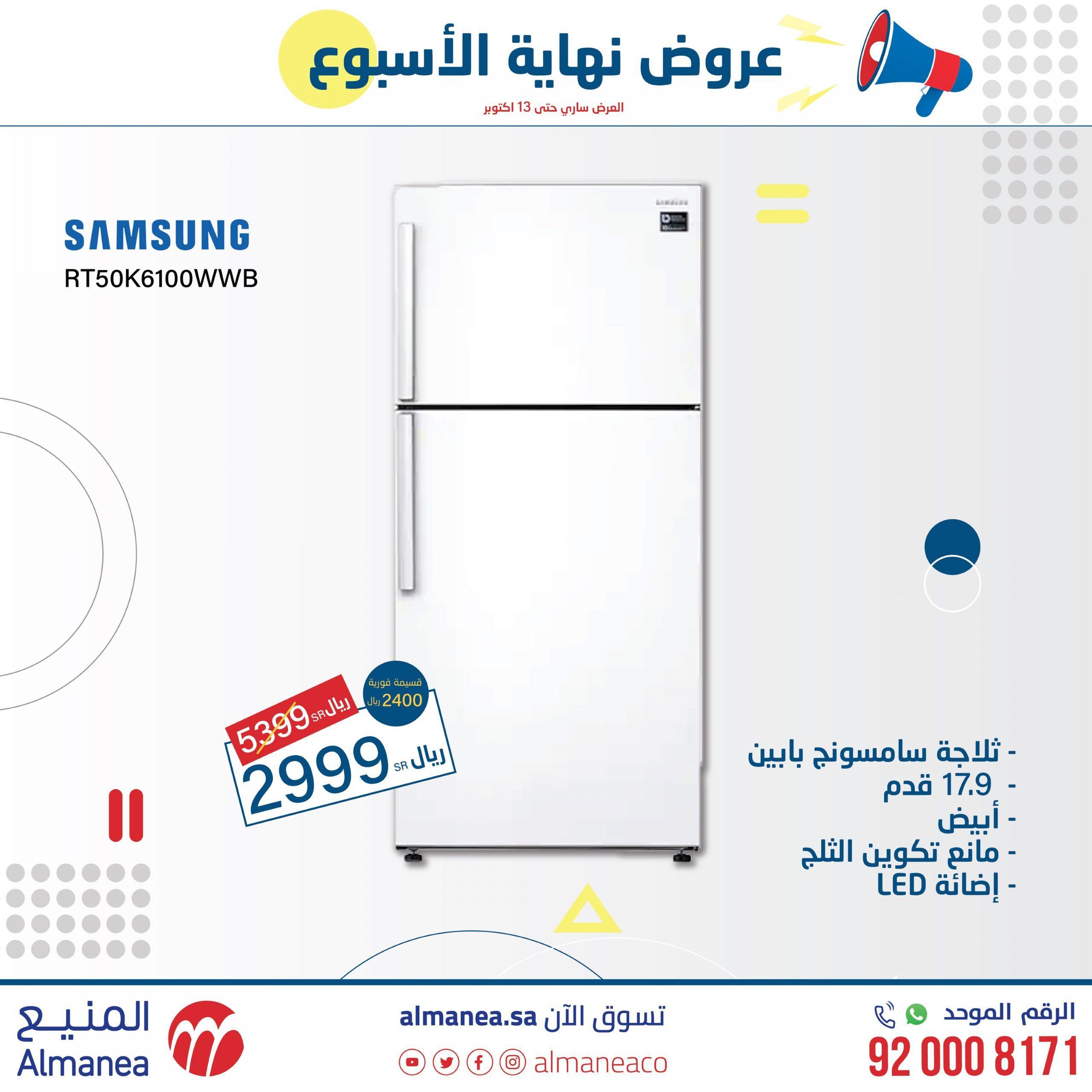 عروض المنيع علي اجهزة المنزل الاثنين 12 اكتوبر 2020 عروض اليوم Top Freezer Refrigerator Refrigerator Kitchen Appliances