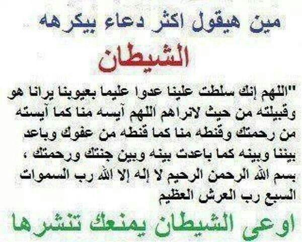 Pin By Mona El Masry On أدعية Spiritual Words Islamic Quotes Quotations