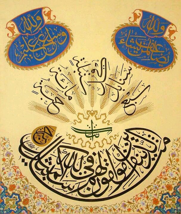 Pin By Bashir Ahmed On Arabic Calligraphy Islamic Art Calligraphy Islamic Art Art