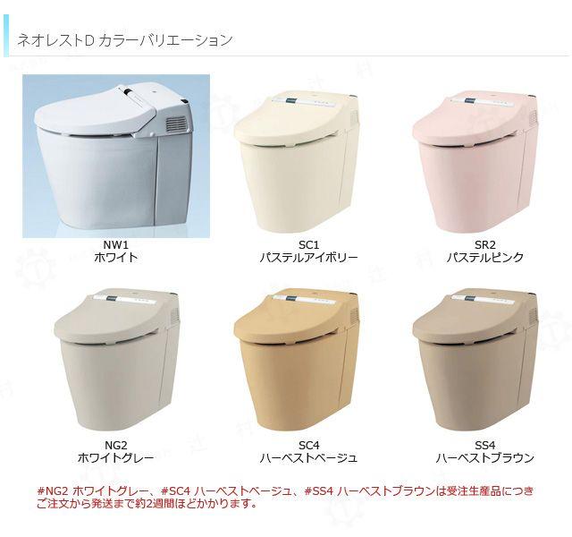 Colored Toilet With Bidest Rakuten One Toto Washlet Type Toilet Stool Neo Rest D1 Ces9563r Drainage Core 200m For Flo Colored Toilets Toto Washlet Washlet
