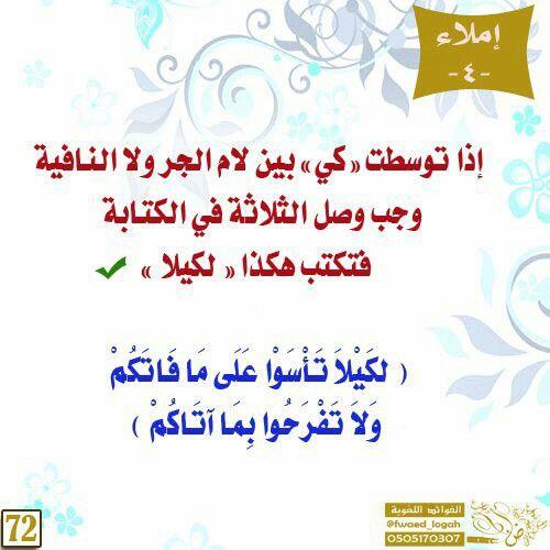 قواعد الإملاء لكيلا Arabic Calligraphy Calligraphy