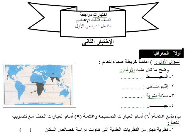 أفضل خمس نماذج امتحانات Word فى الدراسات الاجتماعية للصف الثالث الاعدادى الترم الأول Phonics Activities Words World Map Outline