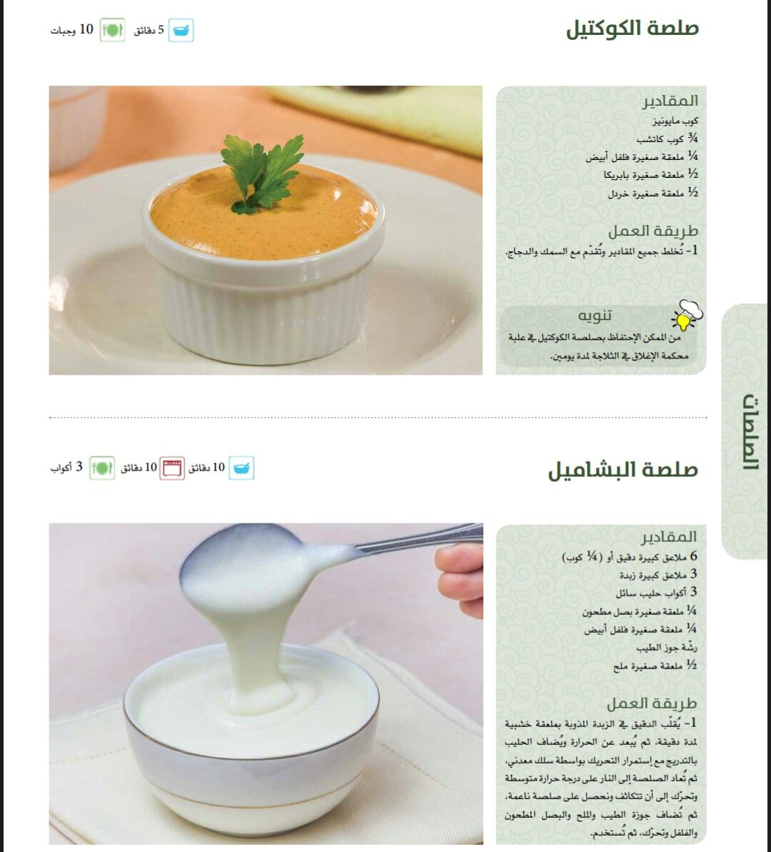 Pin By Eitidal Judat On صلصات Food Receipes Cooking Recipes Cooking