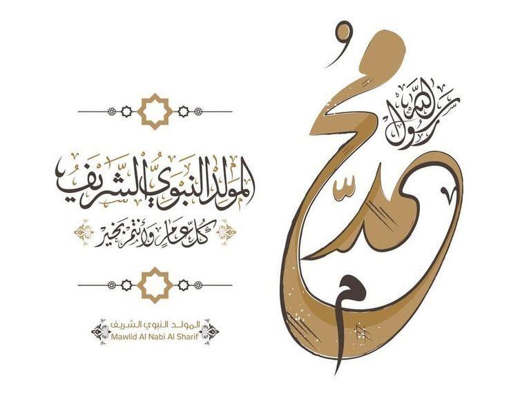 Pin By Ibrahim On مولد الرسول والصلاة عليه In 2020 Islamic Pattern Arabic Calligraphy Calligraphy