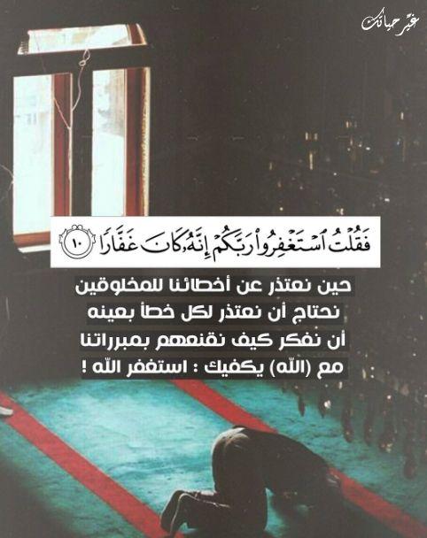 فقلت استغفروا ربكم انه كان غفارا Islam Quran Life