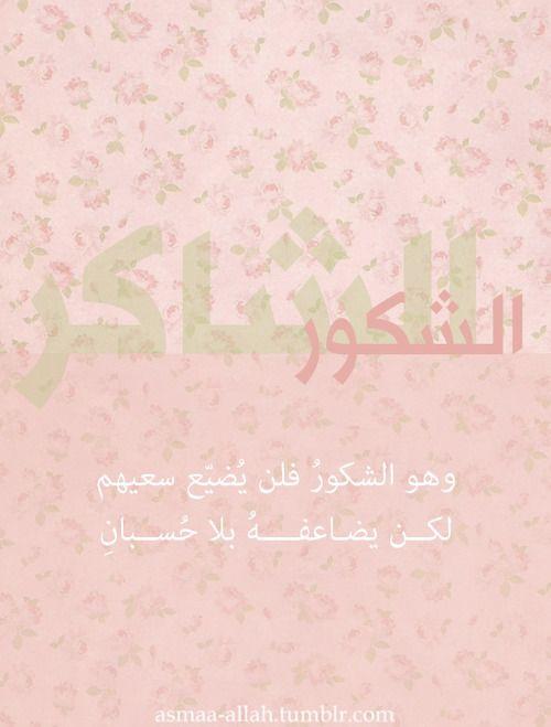 ورد اسم الله الشكور في القرآن الكريم في أربعة مواضع مقرونا في بعضها بالغفور غفور شكور وأخرى بالحليم والله شكور حليم و Allah Allah God Allah Names