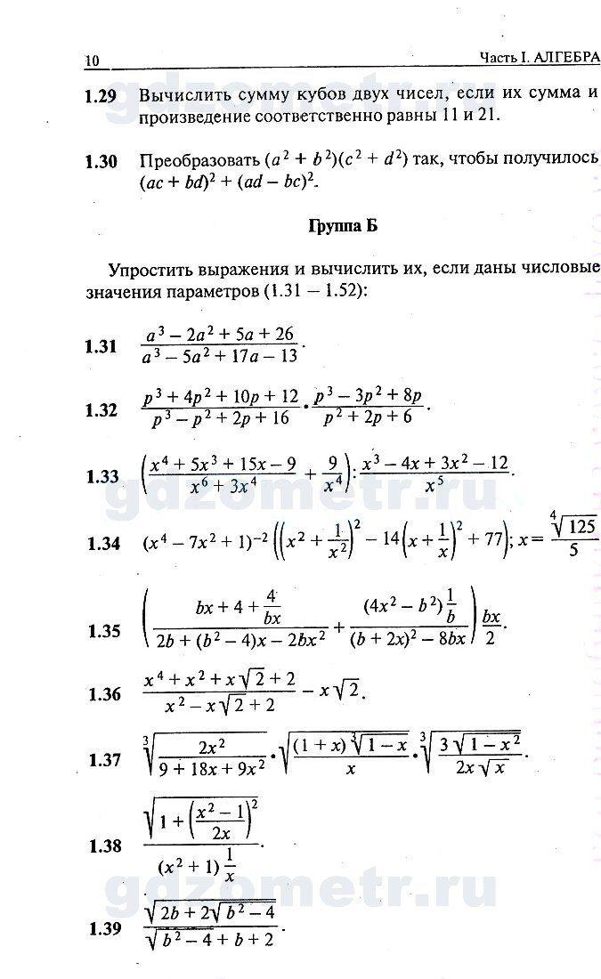 Скачать гдз к сборнику задач м.и.сканави