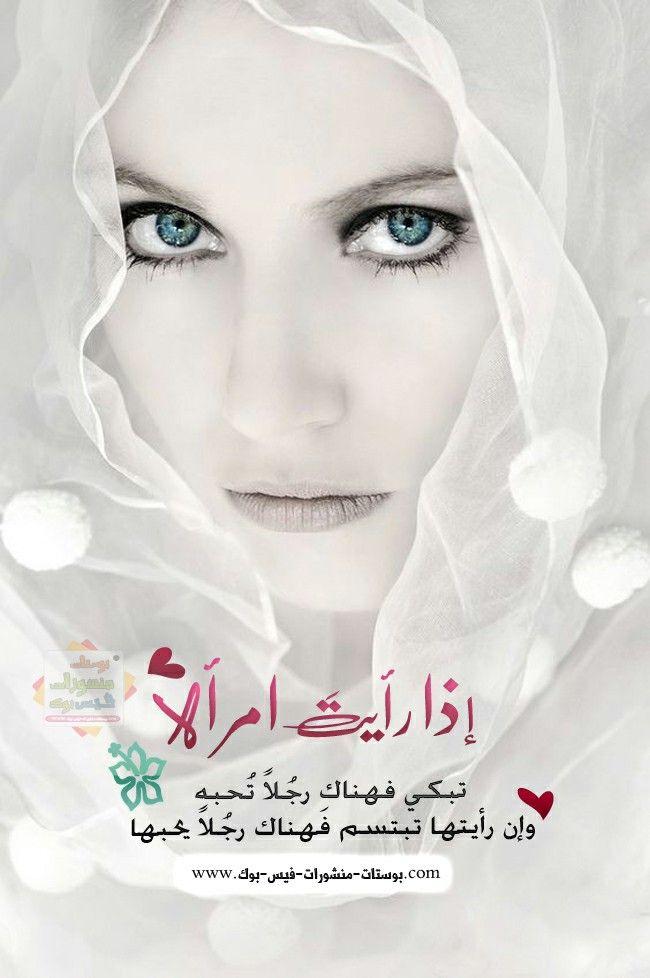 بوستات كبرياء امراة بوستات كبرياء انثى Beautiful Eyes Beautiful Face Beauty