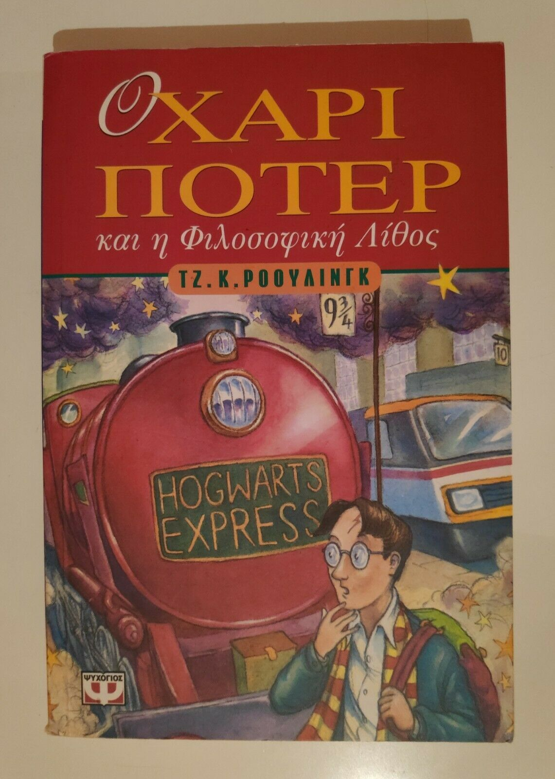 Harry Potter And The Philosopher S Stone Greek Book 1st Edition