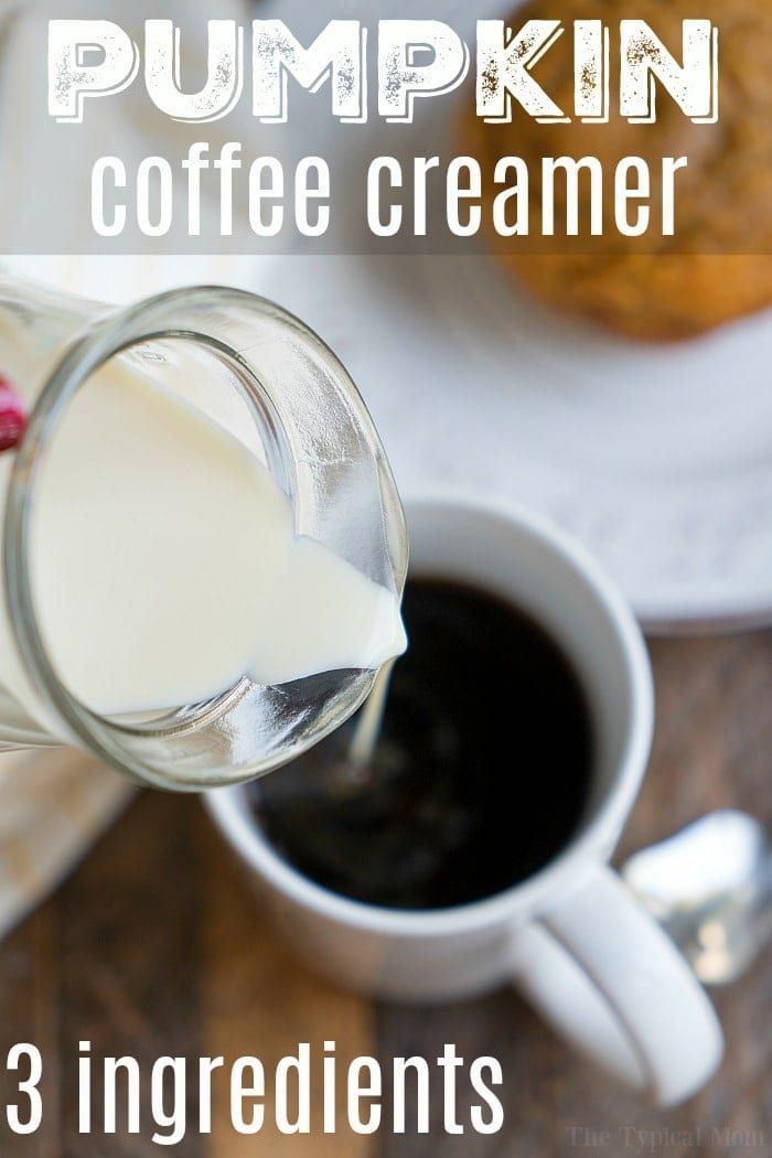 You've got to make this easy homemade pumpkin spice coffee creamer! With just 3 ingredients you can make your own pumpkin creamer & have it year round! #pumpkin #spice #coffee #creamer #homemade #pumpkinspicecupcakes You've got to make this easy homemade pumpkin spice coffee creamer! With just 3 ingredients you can make your own pumpkin creamer & have it year round! #pumpkin #spice #coffee #creamer #homemade #pumpkinspicecupcakes