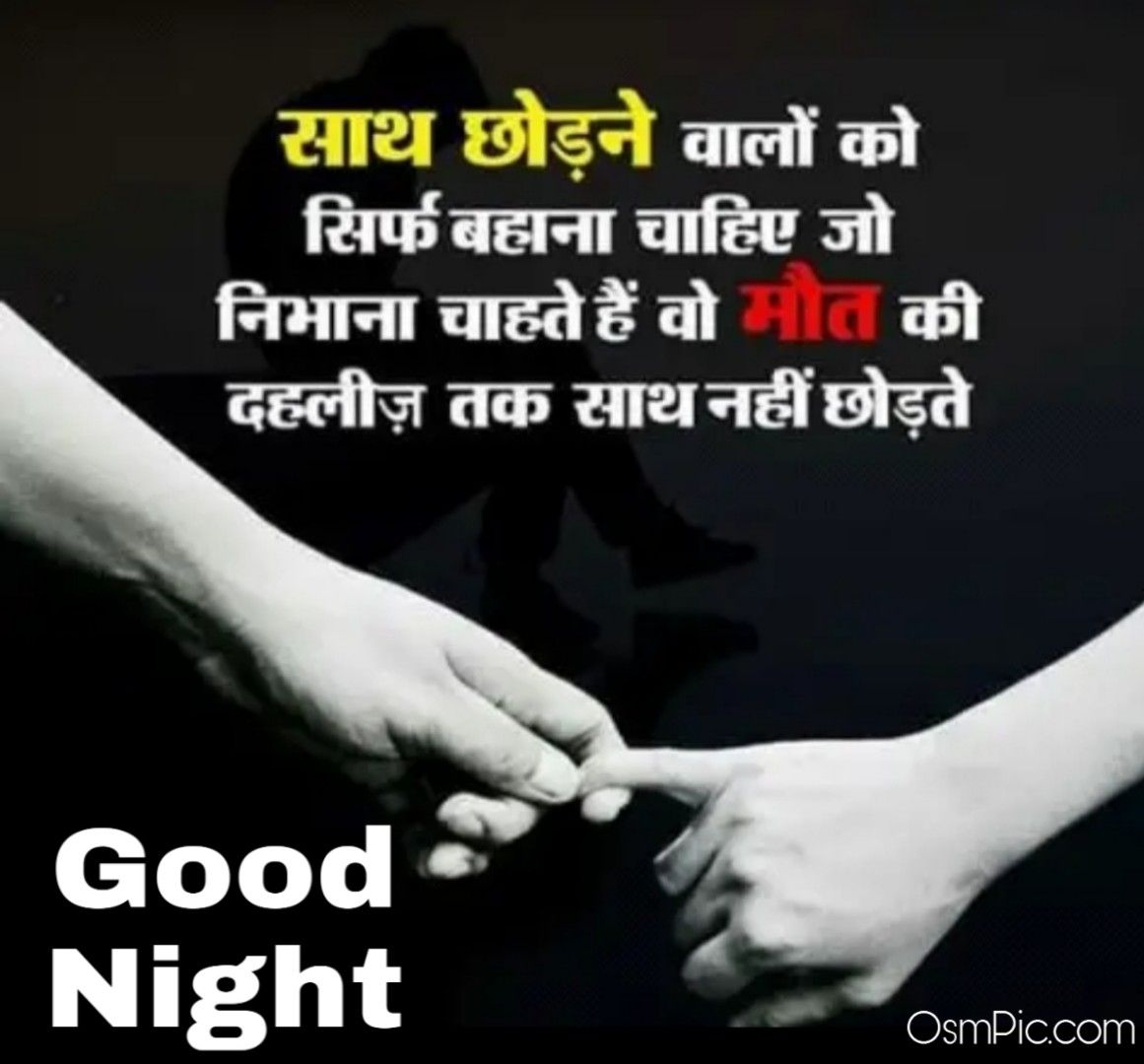 Download New And Awesome Good Night Hindi Images Pictures Photos For Whatsapp Fb With Quot Good Night Hindi Good Night Hindi Quotes Hindi Good Morning Quotes