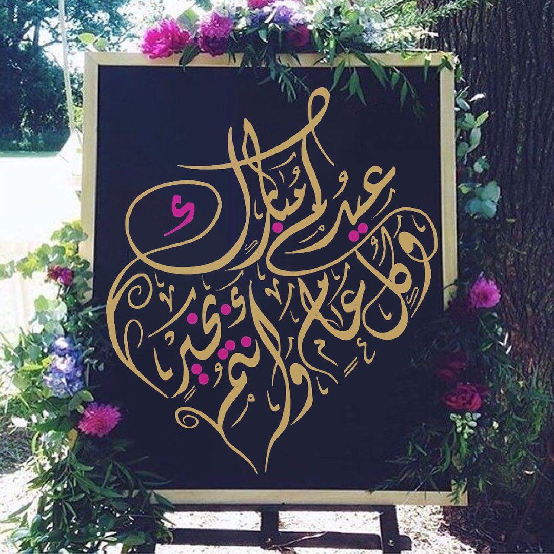 Pin By Almaza Salamy On تهاني العيد Eid Cards Happy Eid Bohemian Wedding Dress Lace